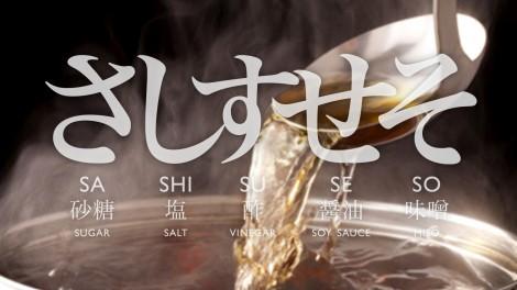 sashisuseso